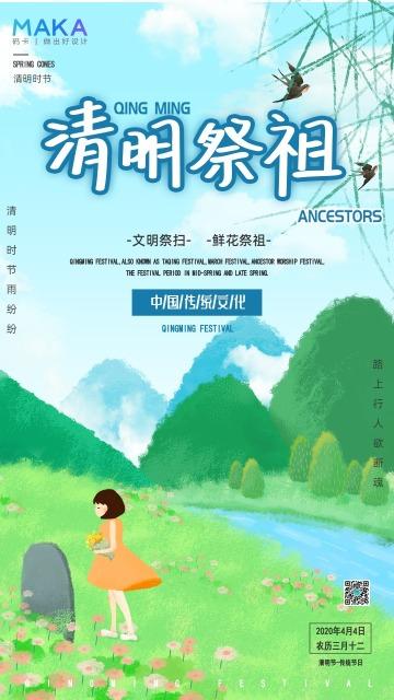 手绘清明祭祖小清新清明节传统习俗海报