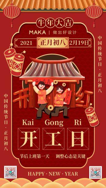 红色中国风创意2021通用新年年俗宣传系列海报