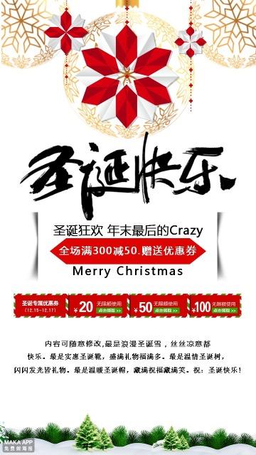 圣诞商家促销海报
