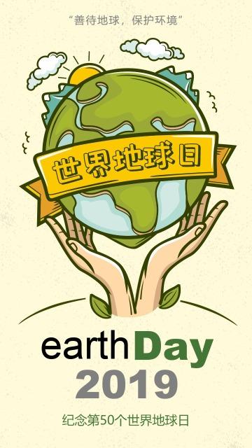 绿色世界地球日插画宣传海报