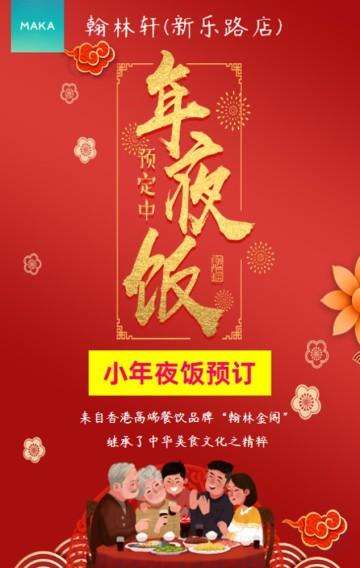 古典中国风设计风格红色餐饮行业小年夜饭预订宣传行业H5模版