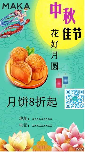 绿色中国风中秋月饼促销宣传海报