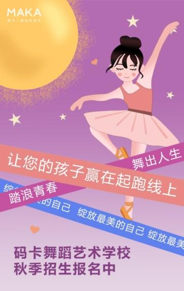 舞蹈艺术学校秋季招生报名中