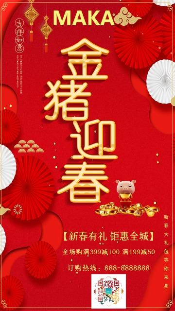金猪迎新春 钜惠全城商超促销宣传手机海报 新春有礼