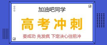 简约文艺高考加油励志微信公众号封面首图