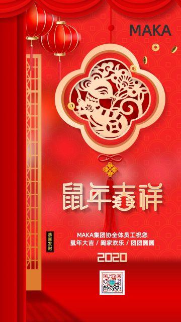 红色卡通中国风鼠年吉祥鼠年大吉海报