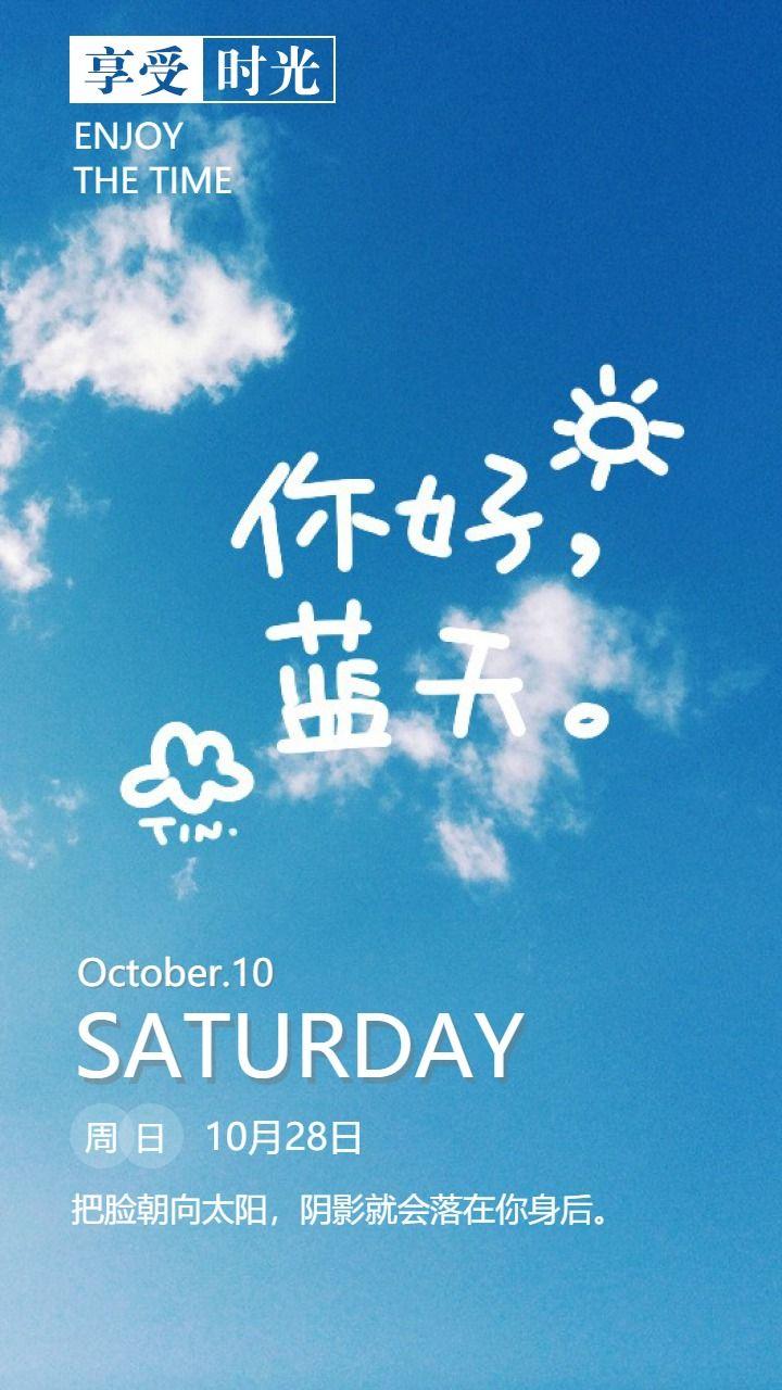 蓝色清新晴天蓝天旅游旅行游记心情语录心情日签海报