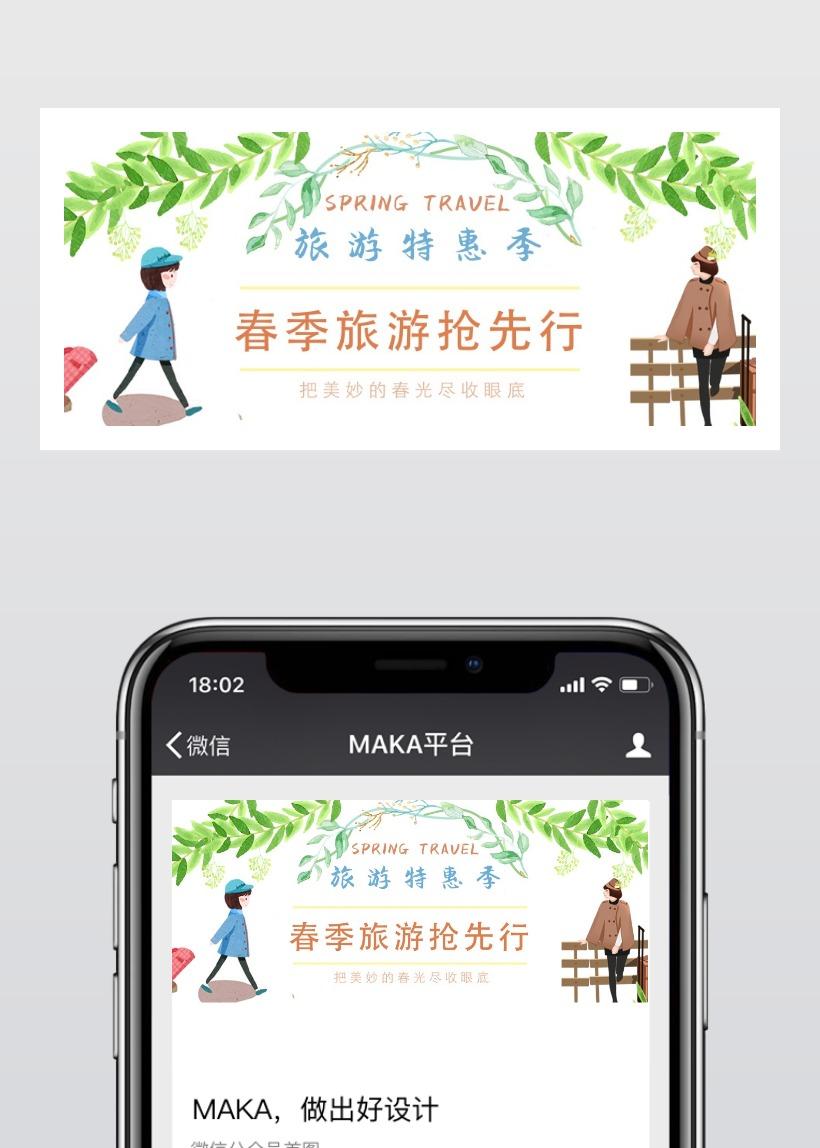 绿色水彩清新春季旅游宣传公众号封面大图