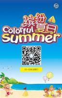 夏季电商零售促销推广活动