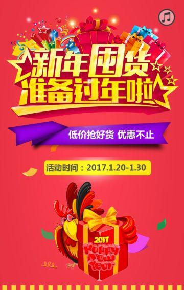 红色趣味新年元旦促销活动宣传H5