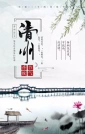 清明节 清明节节日习俗公司企业个人宣传踏青相册