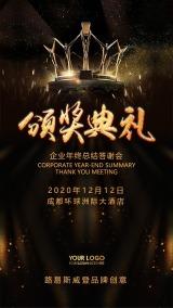 黑色轻奢炫酷颁奖典礼年会邀请函手机海报
