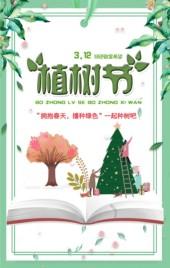 卡通手绘文艺清新绿色白色植树节公益活动宣传推广H5