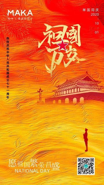 黄色国庆大气油画效果创意海报
