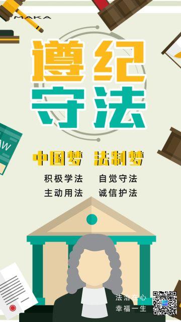 卡通矢量遵纪守法中国梦复制梦法律知识宣传海报