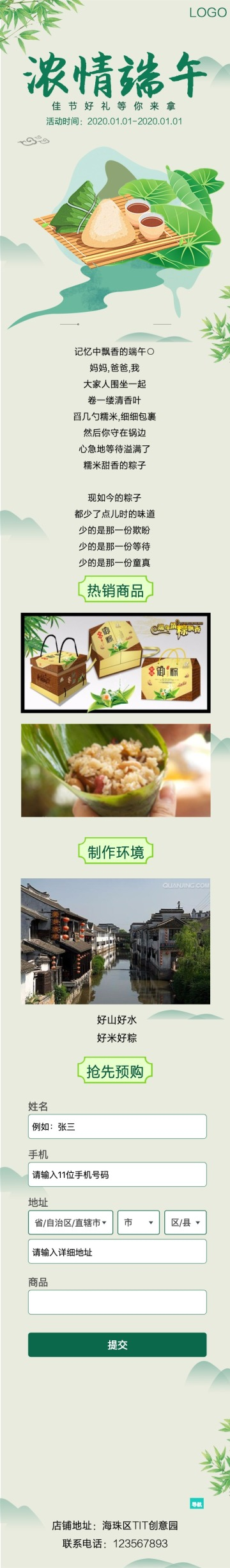 端午节中国风古风百货零售美食粽子促销推广单页