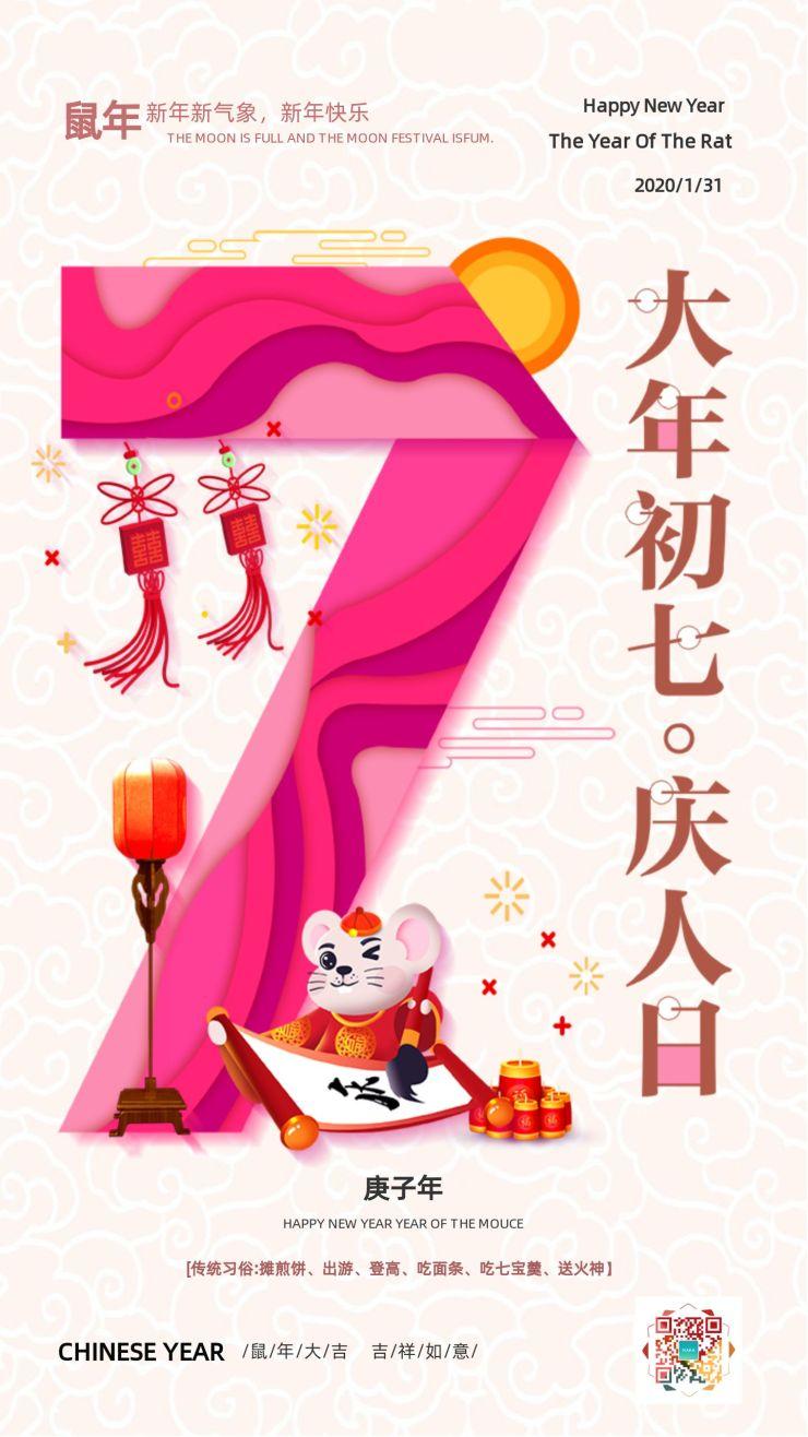紫色创意大年初七庆人日新年系列海报