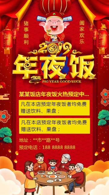 红色  喜庆  中国风  2019猪年  年夜饭预定