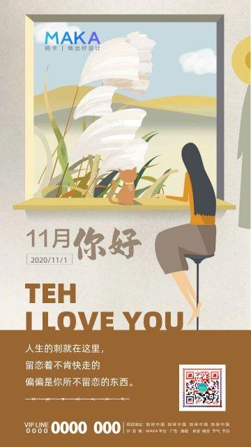 棕色手绘十一月你好月初问候日签手机海报