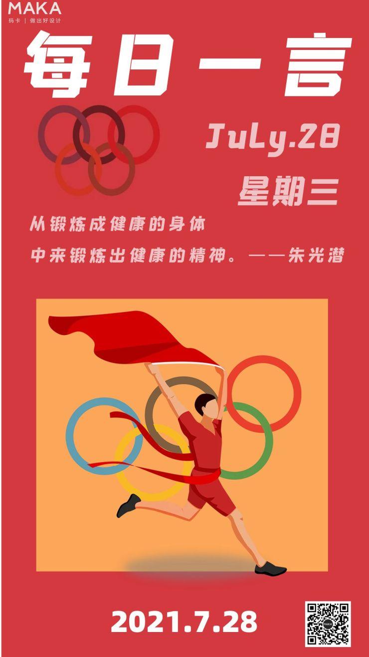 每日一言 励志鼓励 运动 奥运会