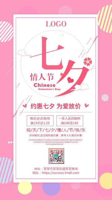 唯美浪漫七夕情人节通用促销海报模板