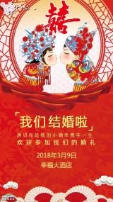 红色中式婚礼邀请函海报模板