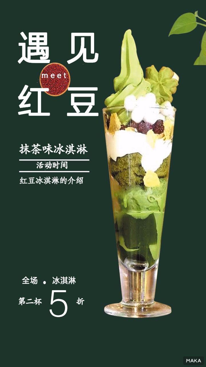 遇见红豆抹茶味冰淇淋海报