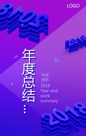 2018年度工作总结