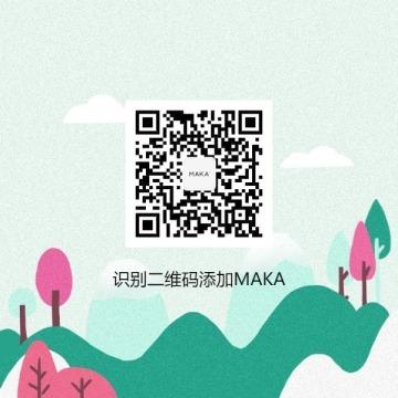 幼儿园活动宣传推广二维码手绘风景插画风