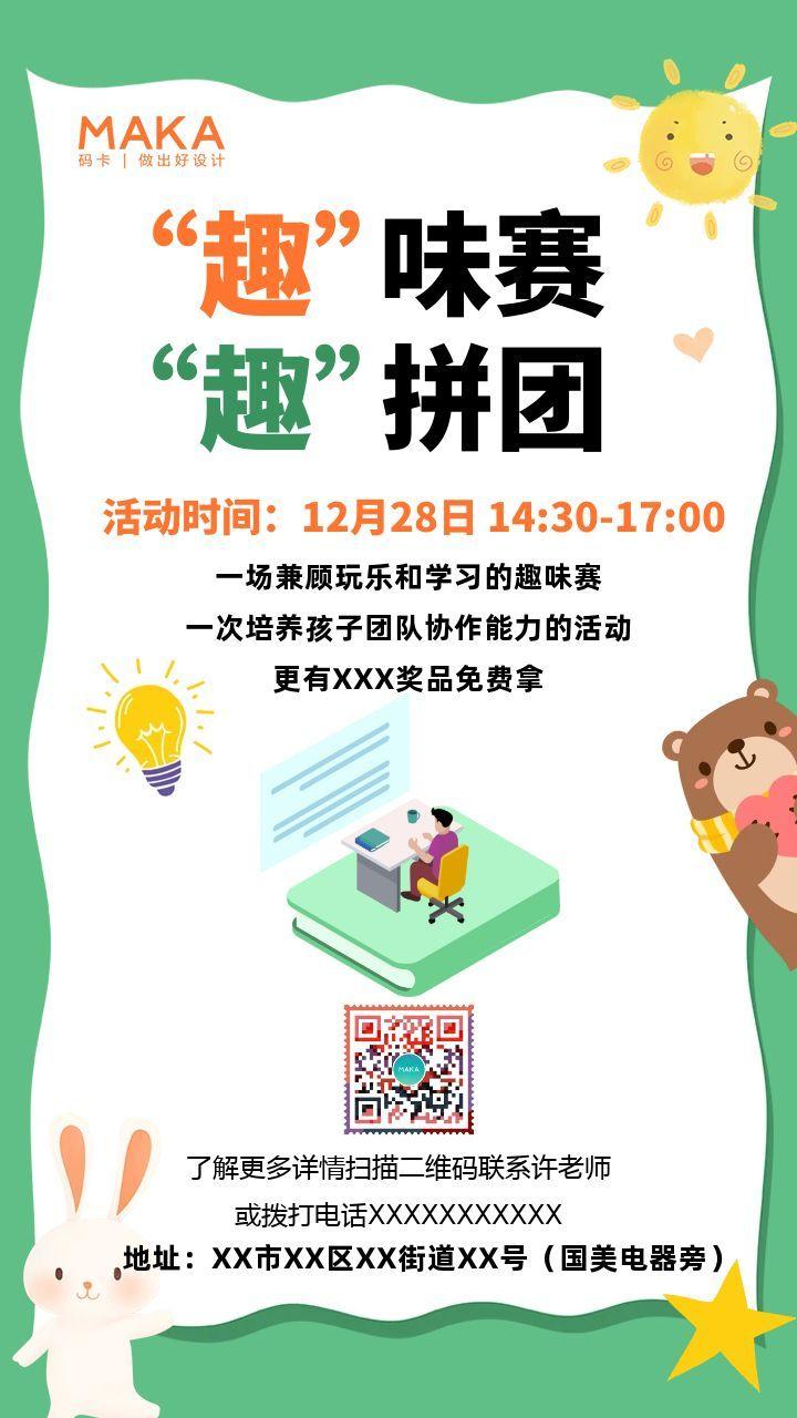 绿色扁平招生培训教育行业海报