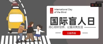 手绘风国际盲人日公众号首图