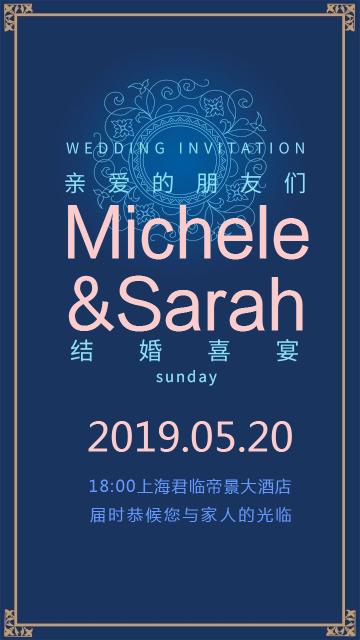 简约大气轻奢婚礼邀请函海报模板