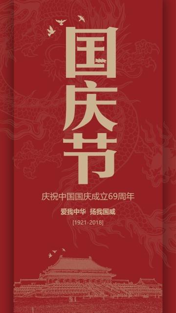 国庆节69周年国庆节祝福国庆海报