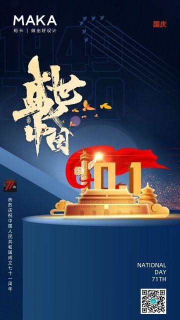 大气蓝色创意国庆节宣传海报