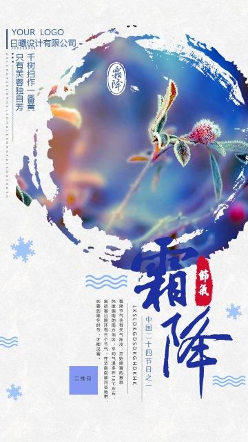 霜降传统二十四节气霜降时节简约中国风海报壁纸-曰曦