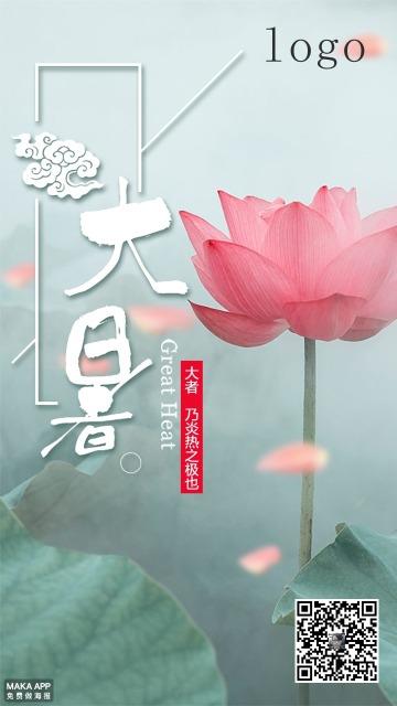 中国风荷塘风景大暑节气海报