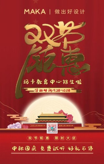 简约喜庆中国风中秋国庆培训教育辅导招生促销海报