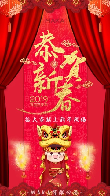 个人/企业恭贺新春大红舞狮海报