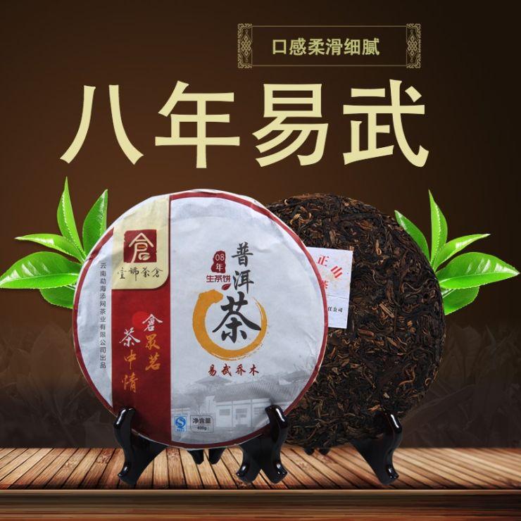 复古中国风茶叶电商主图