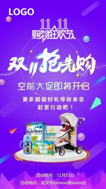 双十一购物节 热卖钜惠促销打折活动宣传 电商企业店铺通用创意海报