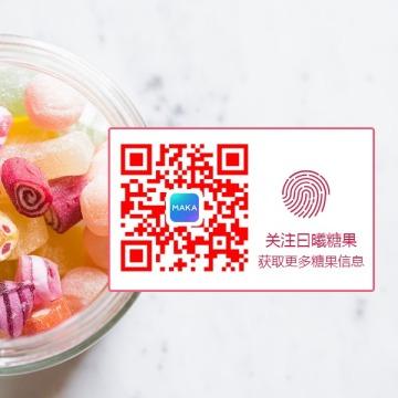 糖果二维码糖果点心甜品公众号底部二维码糖果促销推广活动二维码时尚原创-曰曦