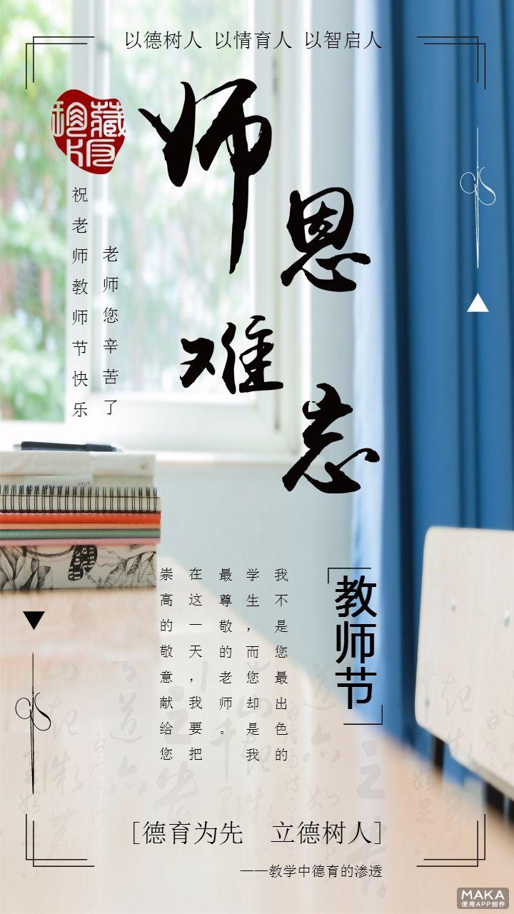 校园教师节 学生/老师 贺卡/祝福