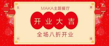红色简约公众号开业促销折扣宣传通用封面原创
