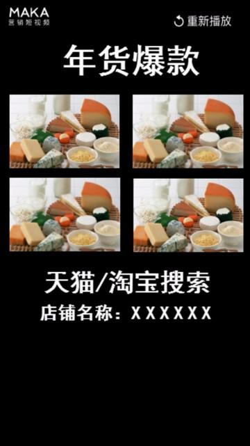 2018年春节年货节宣传促销打折视频