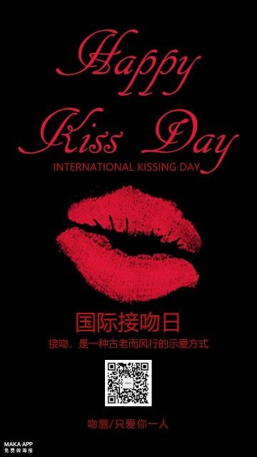 国际接吻日KISSDAY唇印红黑
