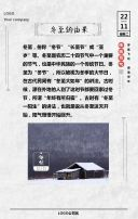 白色清新简约冬至节气日签翻页H5