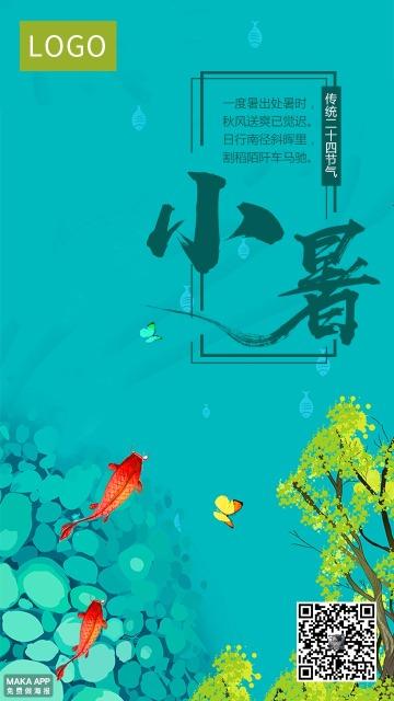清爽唯美小暑节气企业宣传海报