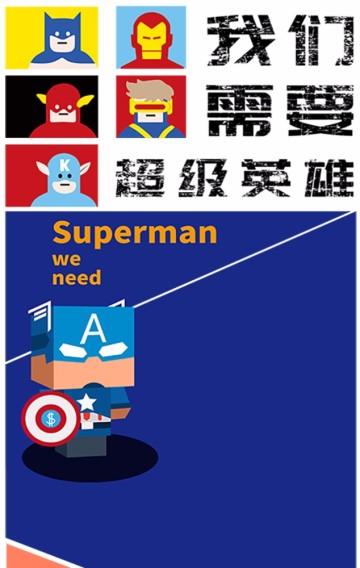 超级英雄招聘H5