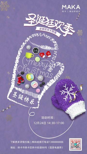 紫色简约大气圣诞节祝福活动日签宣传海报