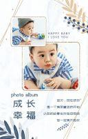简约轻奢宝宝成长档案成长相册H5